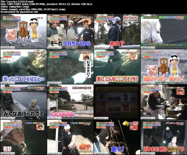 โกโกริโกะ ตอนพิเศษ ไขปริศนา่ในตำนานทั้ง10 ของเกาะอิทสึโอ !!